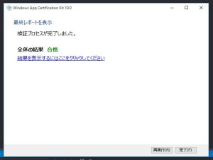 Windows10SDKCertificationKitComplete