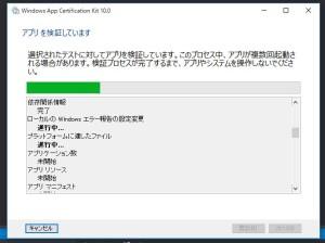 Windows10SDKCertificationKitProgress